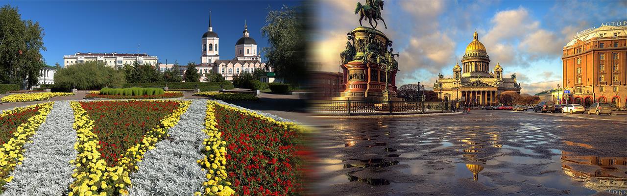 Переезд из Томска в Санкт-Петербург