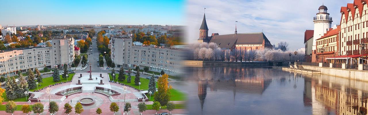 Переезд из Твери в Калининград