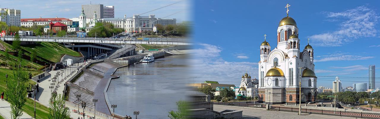 Переезд из Тюмени в Екатеринбург
