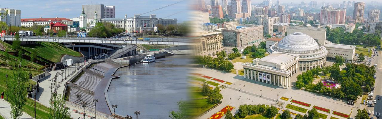 Переезд из Тюмени в Новосибирск