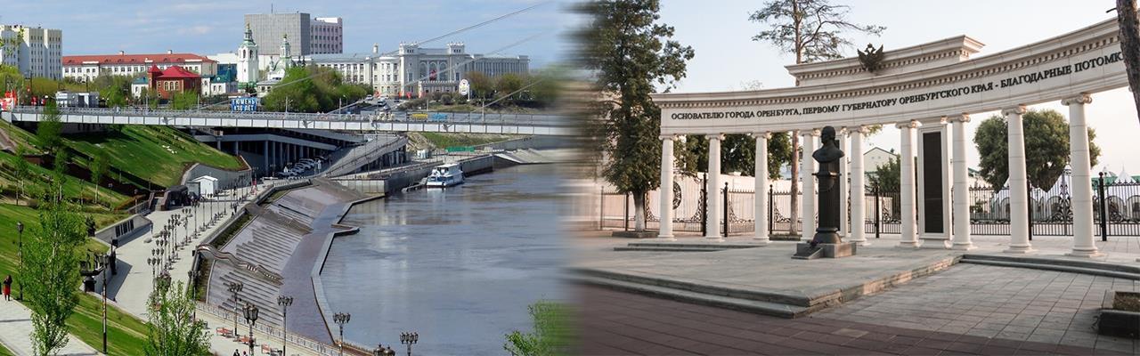 Переезд из Тюмени в Оренбург