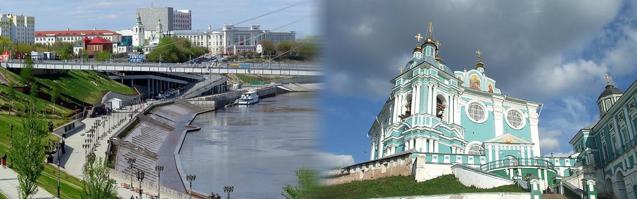 Переезд из Тюмени в Смоленск