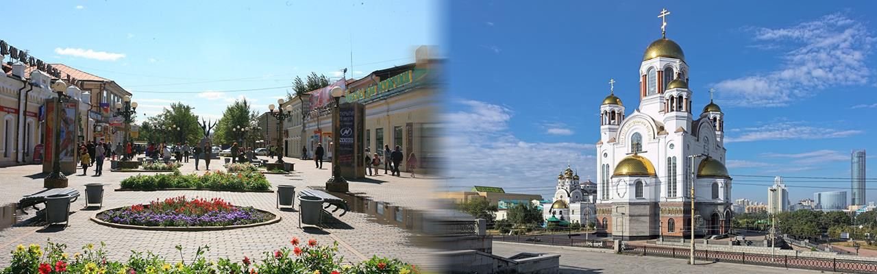 Переезд из Улан-Удэ в Екатеринбург