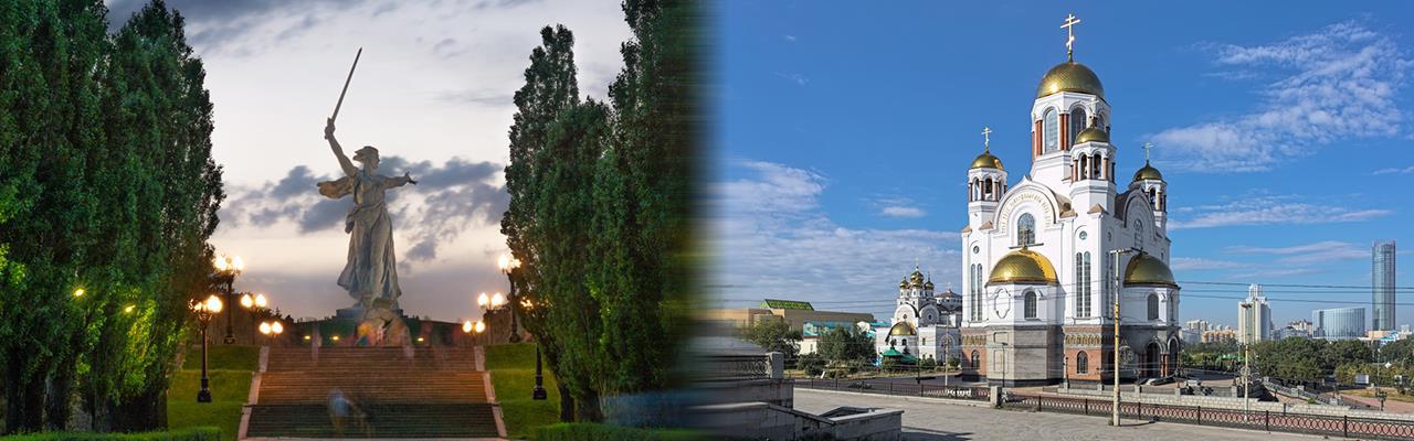 Переезд из Волгограда в Екатеринбург