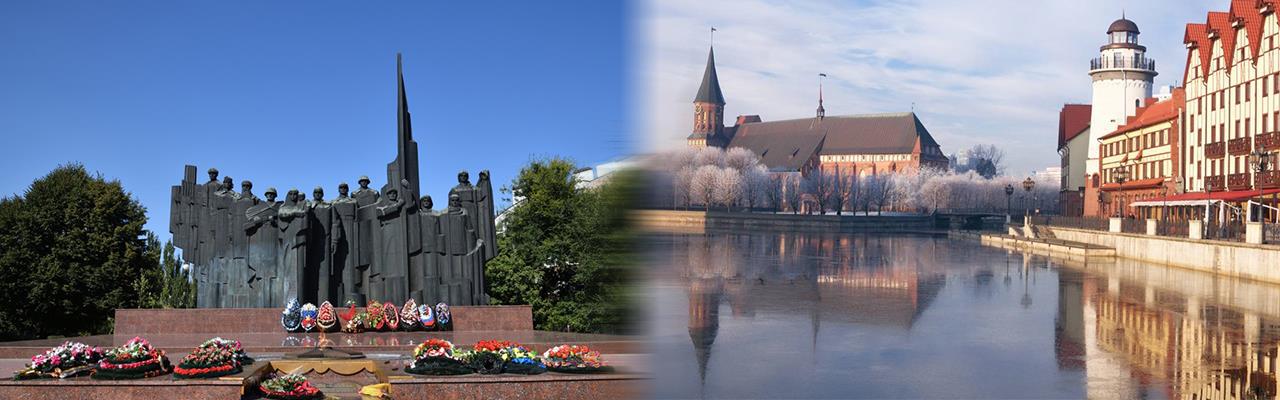 Переезд из Воронежа в Калининград