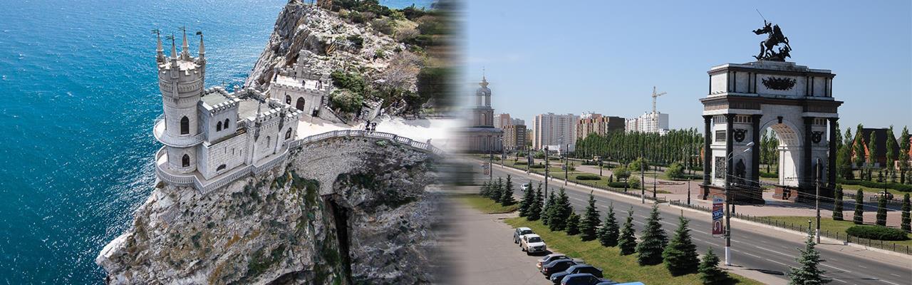 Переезд из Ялты в Курск
