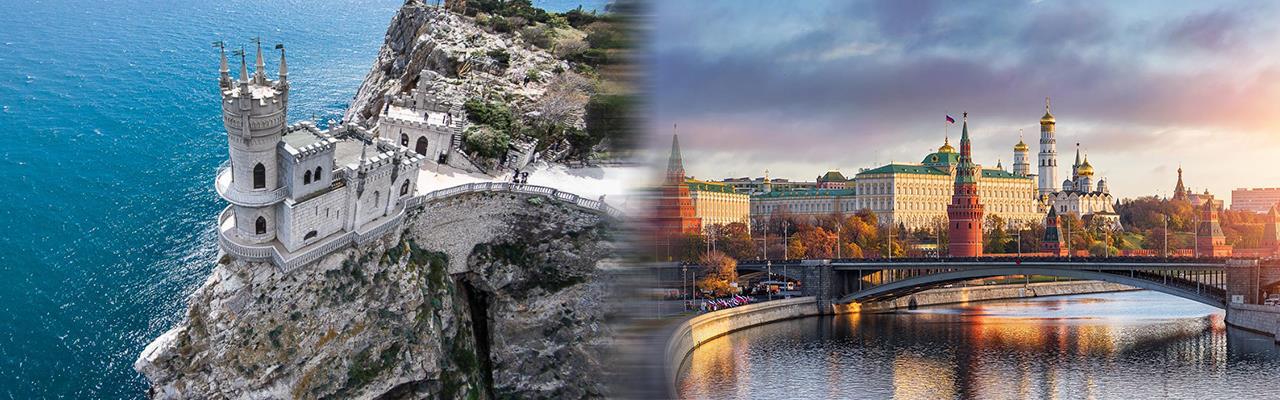 Переезд из Ялты в Москву
