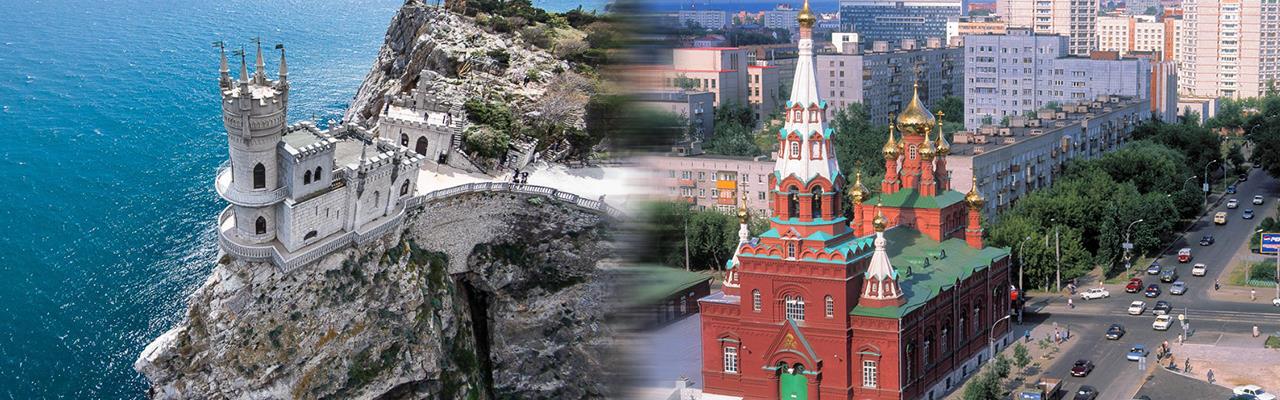 Переезд из Ялты в Пермь