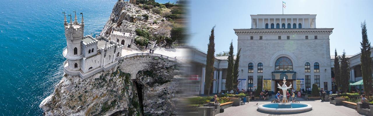 Переезд из Ялты в Симферополь