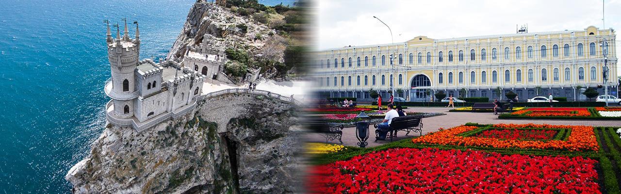 Переезд из Ялты в Ставрополь