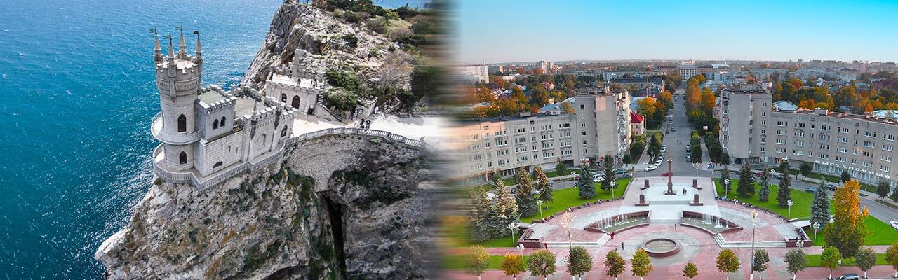 Переезд из Ялты в Тверь