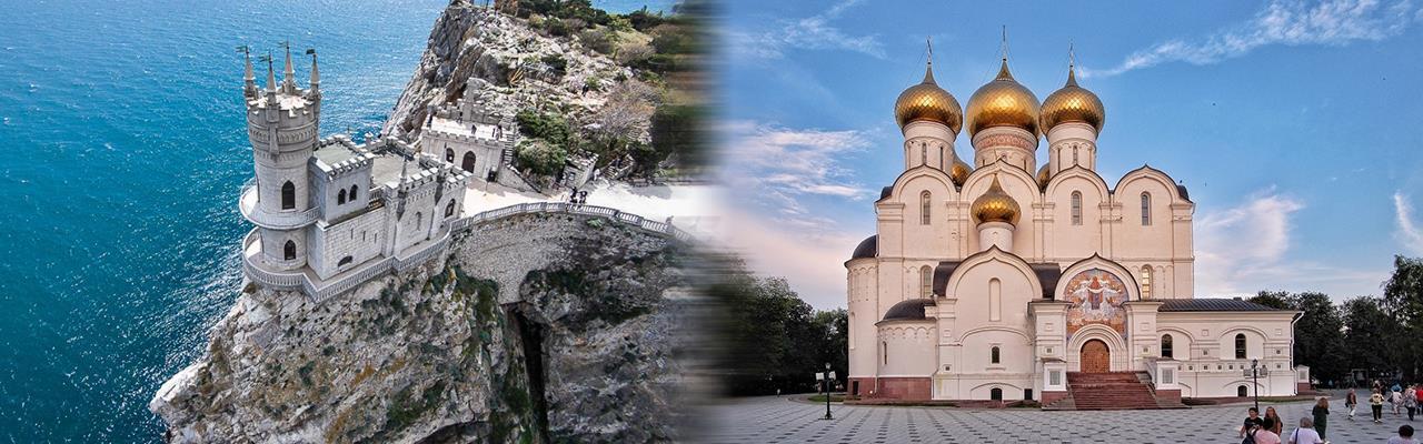 Переезд из Ялты в Ярославль