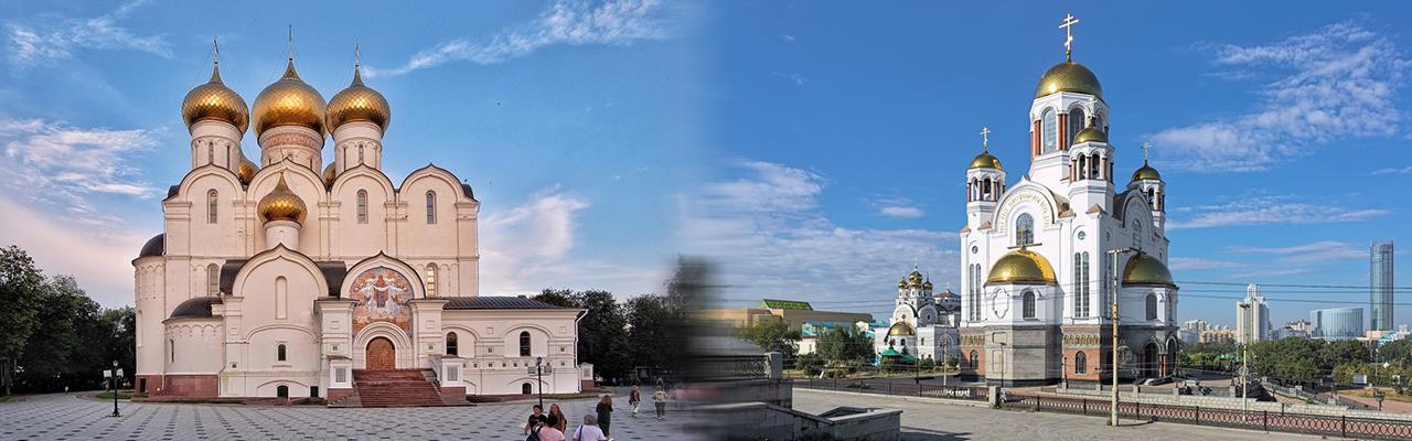 Переезд из Ярославля в Екатеринбург