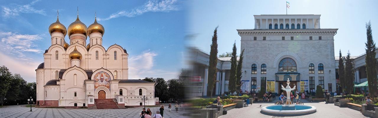 Переезд из Ярославля в Симферополь